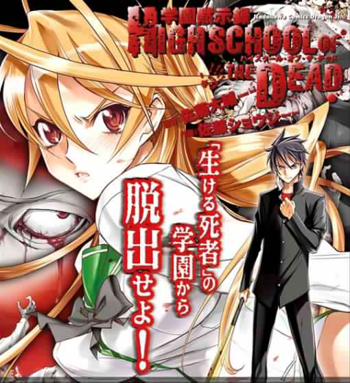 highschool of dead. High School of the Dead